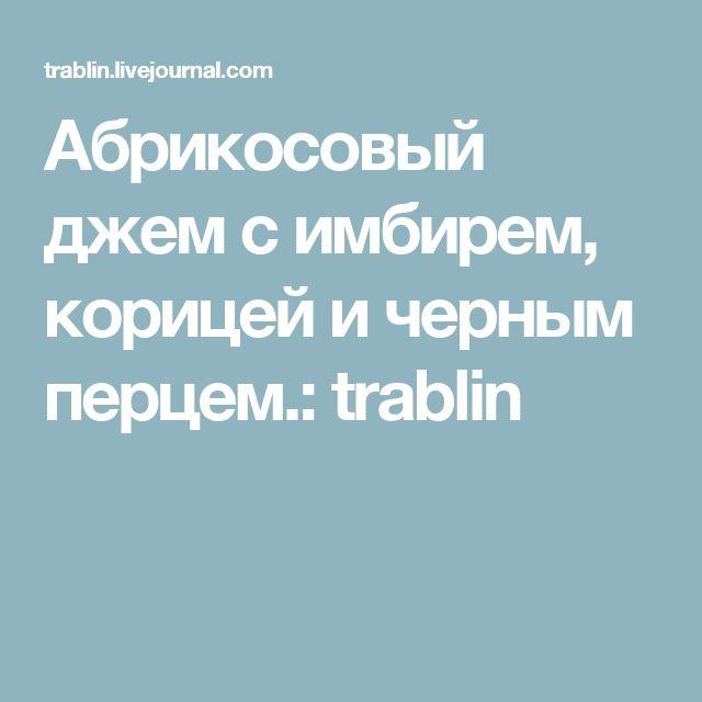 Абрикосовый джем с имбирем, корицей и черным перцем.: trablin