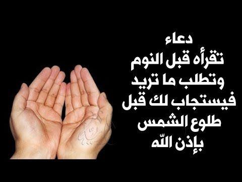 دعاء تقرأه قبل النوم وتطلب ما تريد فيستجاب لك قبل طلوع الشمس بإذن الله Youtube Youtube Islam Okay Gesture