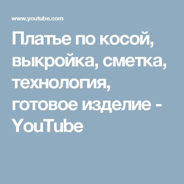 Платье по косой, выкройка, сметка, технология, готовое изделие  - YouTube