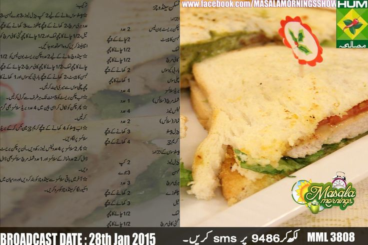 Cake Topping Recipes In Urdu: 571 Best Shireen Anwer's Recipes Images On Pinterest