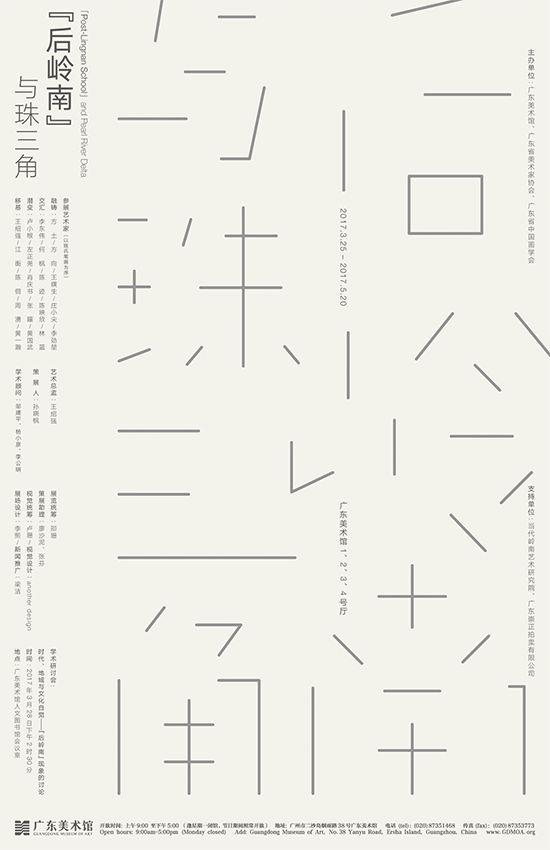 https://www.behance.net/gallery/51619209/Post-Lingnan-School-and-Pearl-River-Delta