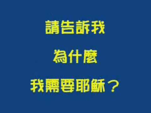請告訴我耶穌是誰?   ¿QUIEN ES JESUS?  WHO IS JESUS?