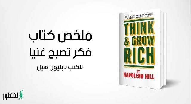 لنتطور ملخص كتاب فكر تصبح غنيا للكاتب نابليون هيل Think And Grow Rich Resources Website