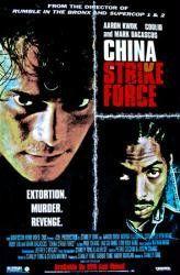 China Strike Force 2000 Movie Poster 27x40 Used Aaron Kwok, Norika Fujiwara, Leehom Wang, Mark Dacascos, Coolio