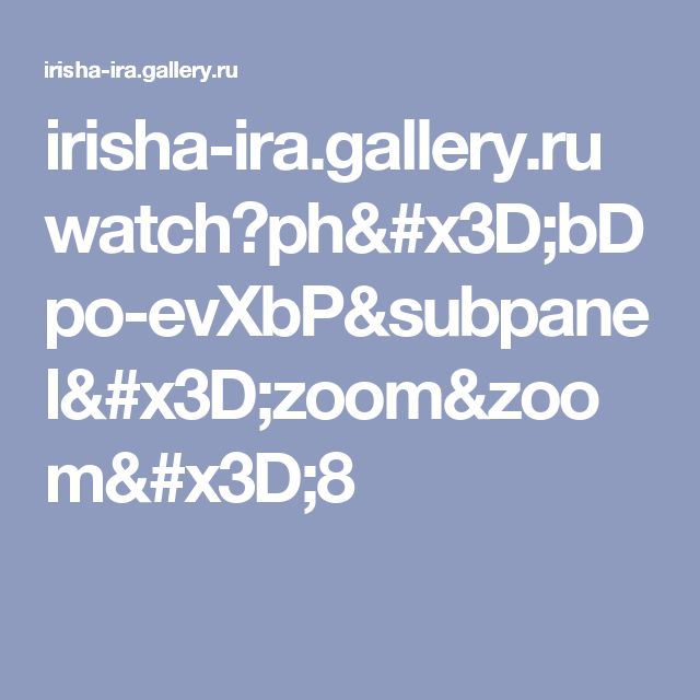 irisha-ira.gallery.ru watch?ph=bDpo-evXbP&subpanel=zoom&zoom=8