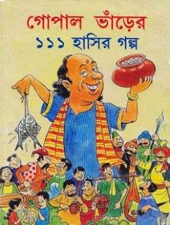 Here is a Bengali Joke or Comedy Book in the Bengali Language  - Gopal Bharer 111 Hasir Golpo is the best famous jokes or comedian story ...