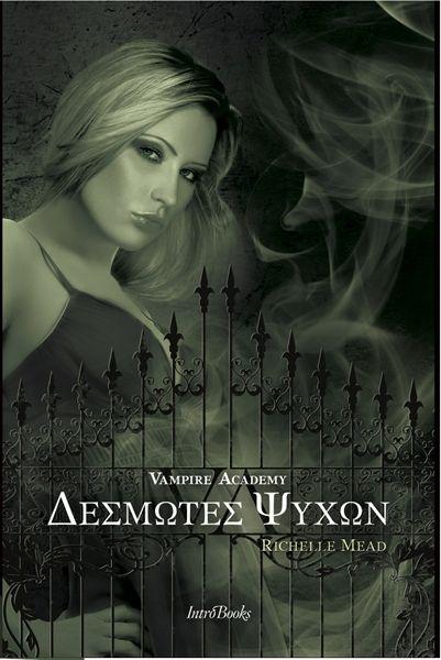 Αποτέλεσμα εικόνας για vampire academy βιβλια