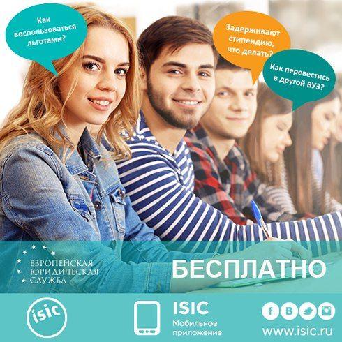 Европейская юридическая служба поддерживает международное студенческое сообщество