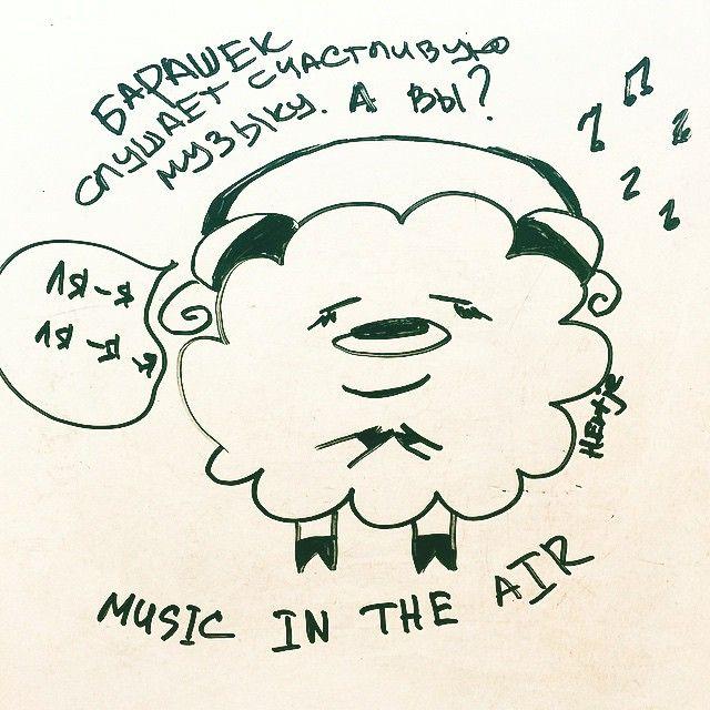 """Пятница - отличное время для создания отличного настроения грядущим выходным. А что может быть лучше прекрасной музыки? Вот Барашек уже на автомате выделяет слово """"Счастье"""" в любом звукоряде. А какую """"счастливую"""" музыку слушаете вы? #овечка#барашек#овцаца#пятница#музыка#музыканассвязала#весна#настроение#вдохновение#слушай#вотоносчастье#иллюстрация#hertje#illustration#inspiration#spring#music#listen#sheep#lamb#mood"""
