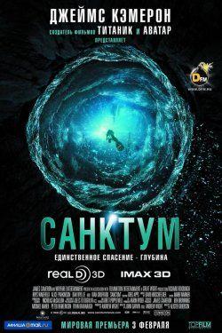 Санктум (2010) смотреть онлайн в хорошем качестве бесплатно на Cinema-24