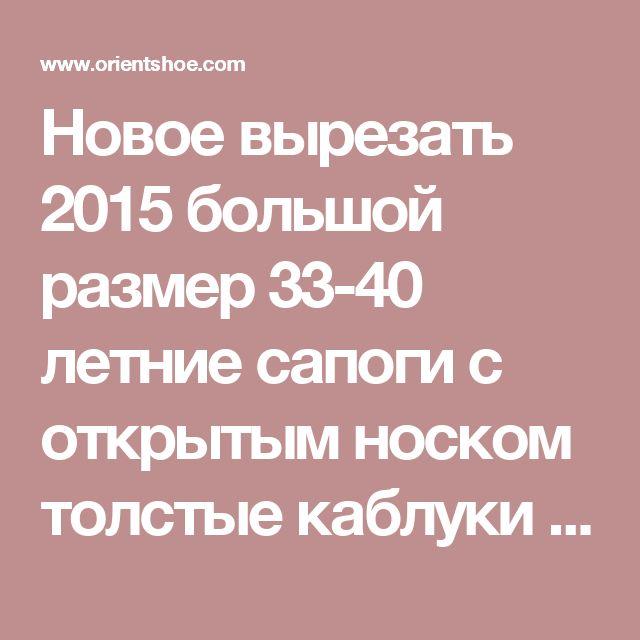 Новое вырезать 2015 большой размер 33-40 летние сапоги с открытым носком толстые каблуки сапоги заклепки платформы ну вечеринку сапоги обувь- Сапоги женские