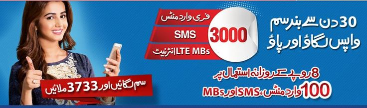 Warid Telecom New Sim Lagao Offer 2018 For Inactivate Customers