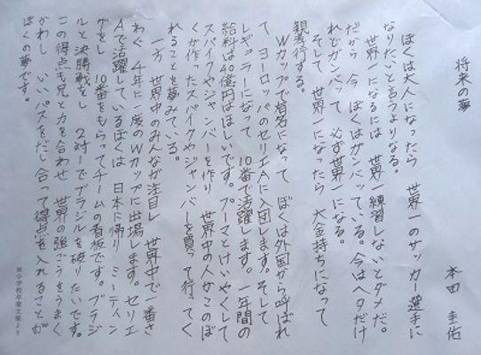 【衝撃】本田圭佑選手が小学生時代に書いた「将来の夢」が凄すぎる!   COROBUZZ