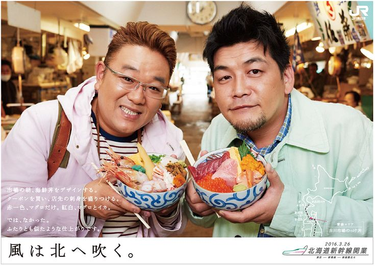 風は北へ吹く。 市場の朝、海鮮丼をデザインする。クーポンを買い、店先の刺身を盛りつける。赤一色、マグロだけ。紅白、マグロとイカ。では、なかった。ふたりとも似たような仕上がりです。 2016.3.26 北海道新幹線開業  JR東日本