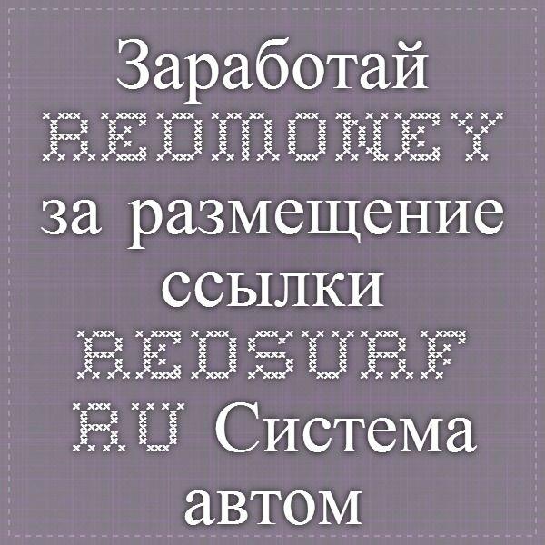 Заработай RedMoney за размещение ссылки - RedSurf.ru - Система автоматической раскрутки сайтов