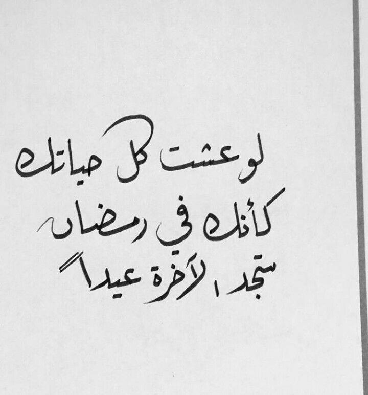 Pin By Amine Mastor On اقوال و حكم In 2020 Arabic Words Words Calligraphy