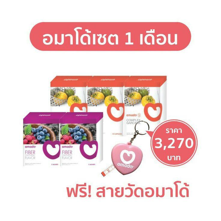 #อมาโด้ลดน้ำหนักเซท1เดือน #โปรเจคกางเกงอลิสแจกเงิน Tel.094-9490546 www.healthynutribybam.com