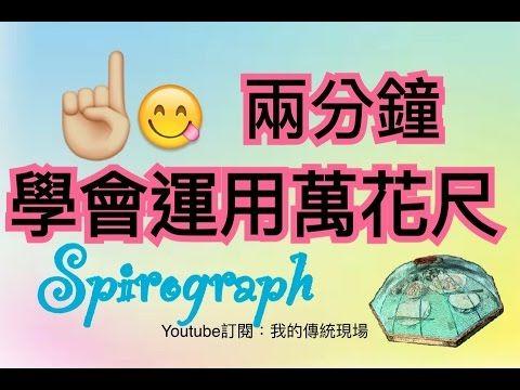 【Spirograph】Buy Spirograph toy, use spirograph draw spirograph art and spirograph designs.