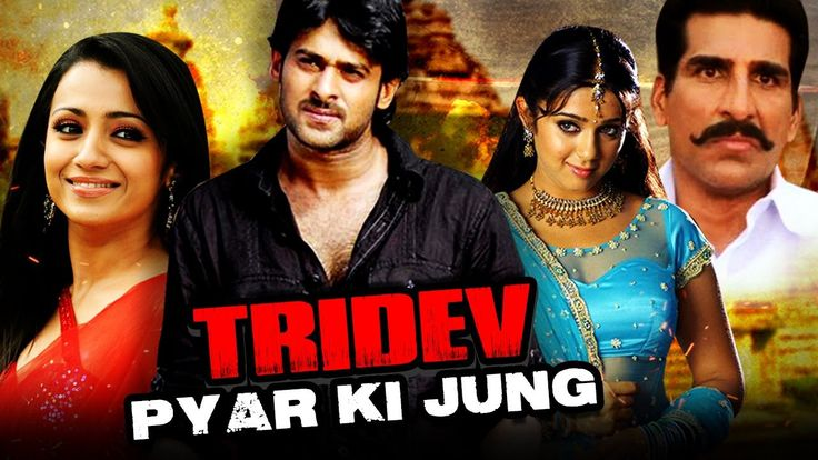Free Tridev Pyar Ki Jung (Pournami) Hindi Dubbed Full Movie | Prabhas, Trisha Krishnan, Charmy Kaur Watch Online watch on  https://free123movies.net/free-tridev-pyar-ki-jung-pournami-hindi-dubbed-full-movie-prabhas-trisha-krishnan-charmy-kaur-watch-online/