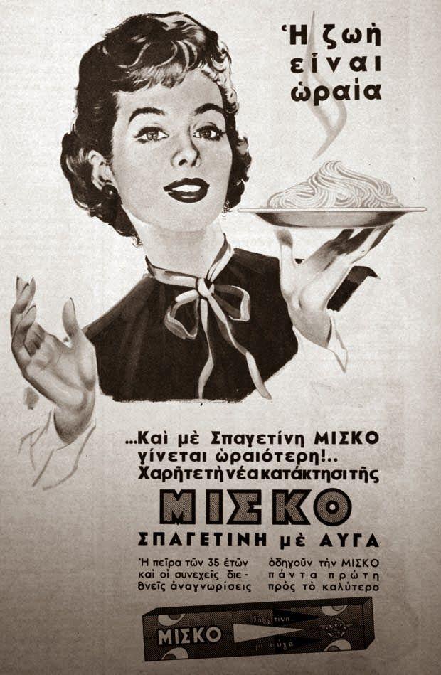 Λίγοι θα θυμούνται πώς ήταν οι πρώτες συσκευασίες των προϊόντων που έμπαιναν στα σπίτια των Ελλήνων πριν αρκετά χρόνια.