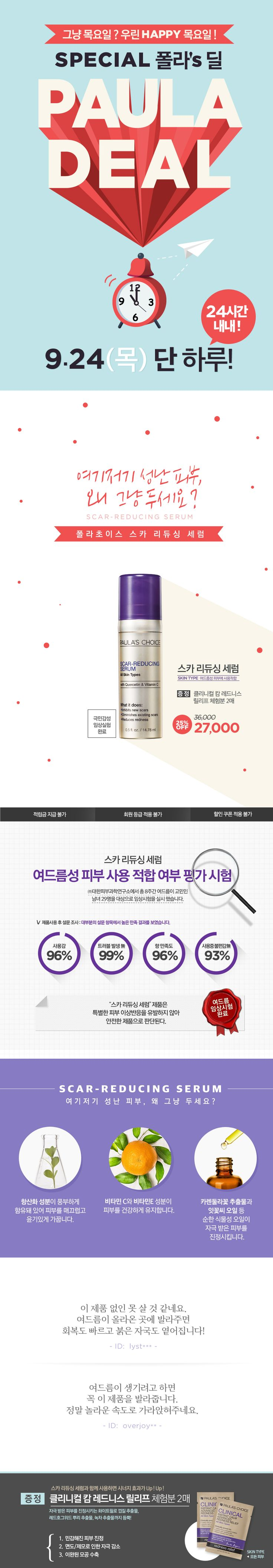 [PAULA'S CHOICE] WEB / WEBPAGE / TIME SALE / PAULA'S DEAL / WEBPAGE / WEBDESIGN / LAYOUT / COSMETICS / 폴라초이스 / 이벤트 / 할인이벤트 / 웹디자인