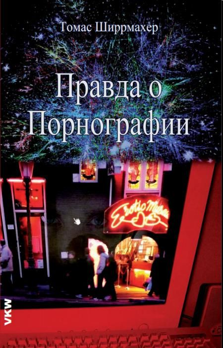Ширрмахер Т. - Правда о порнографии [2010] pdf
