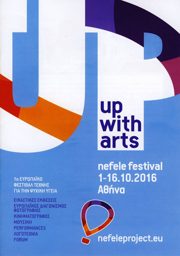 Nefele festival Athens #1 / Up with arts (2016)