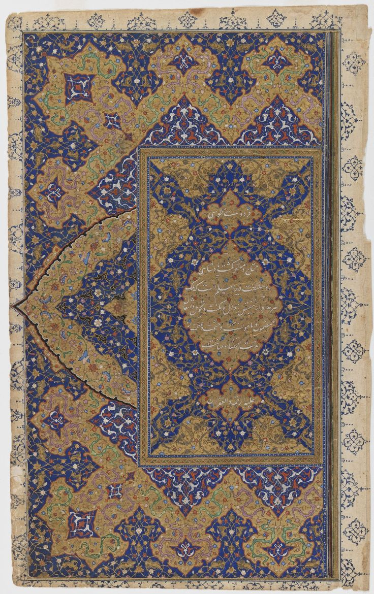 Pair of Title Pages from a Manuscript of the Shahnama (Book of Kings) of Firdawsi (d. 1020) Medium: Ink, opaque watercolors, and gold on paper Dates: AH 943/CE 1536