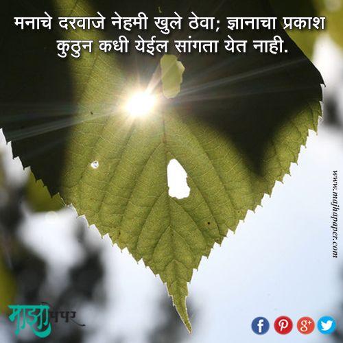 Keep the doors to your mind forever open; you never know when the light of wisdom will shine through. In Marathi: मनाचे दरवाजे नेहमी खुले ठेवा; द्यानाचा प्रकाश कुठून कधी येईल सांगता येत नाही. #quote #Quoteoftheday #wisdom #marathi #saying #majhapaper
