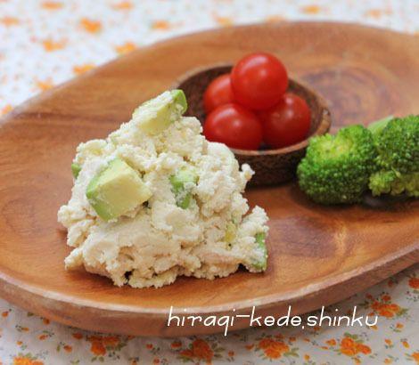 鶏ささみ&アボカドおからサラダ