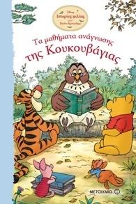Τα μαθήματα ανάγνωσης της Κουκουβάγιας