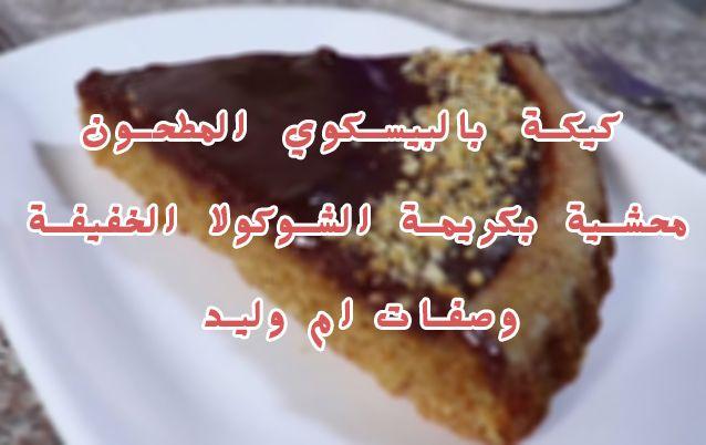 كيكة بالبيسكوي المطحون محشية بكريمة الشوكولا الخفيفة وصفات ام وليد Food Desserts Brownie