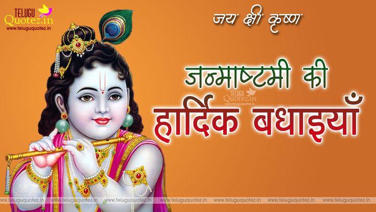 sri krishna janmashtami in hindi quotes and greetings - Teluguquotez.in  Telugu   English   Hindi   Tamil   Bengali