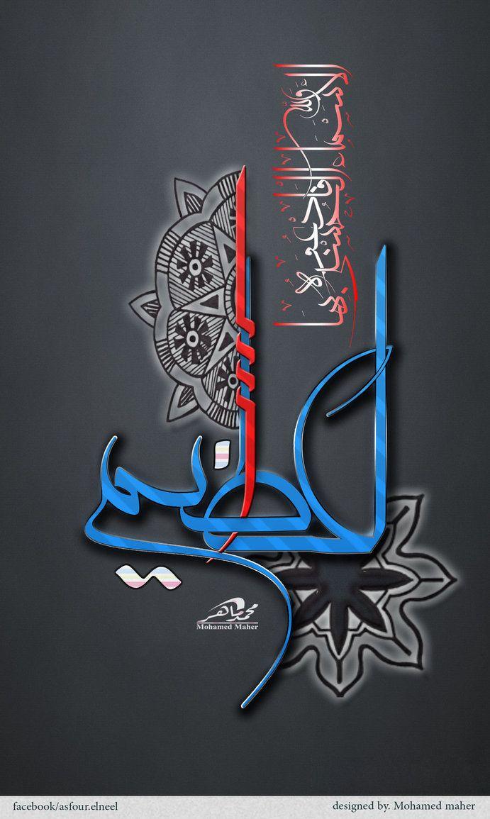 DesertRose/// Allah///Al 'Azim by AsfourElneel