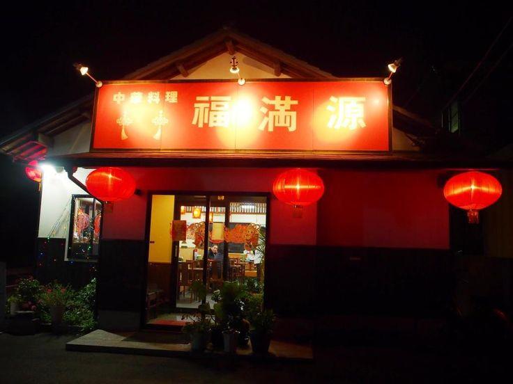たまには外で晩ごはん、ということで玉島勇﨑にある中華料理屋さん「福満源」さんにお邪魔しました。 実はこちらのお…