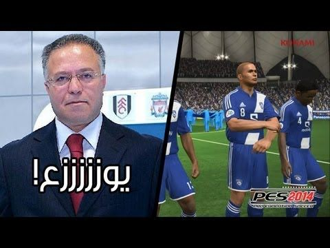 PES 14: فيديو تعليق رؤوف خليف والفرق السعودية Saudi Gamer