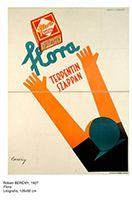 """Exposición """"El cartel comercial moderno de hungría, 1924-1942"""", en el Muvim - http://www.embajada-hungria.org/exposicion-el-cartel-comercial-moderno-de-hungria-1924-1942-en-el-muvim/"""