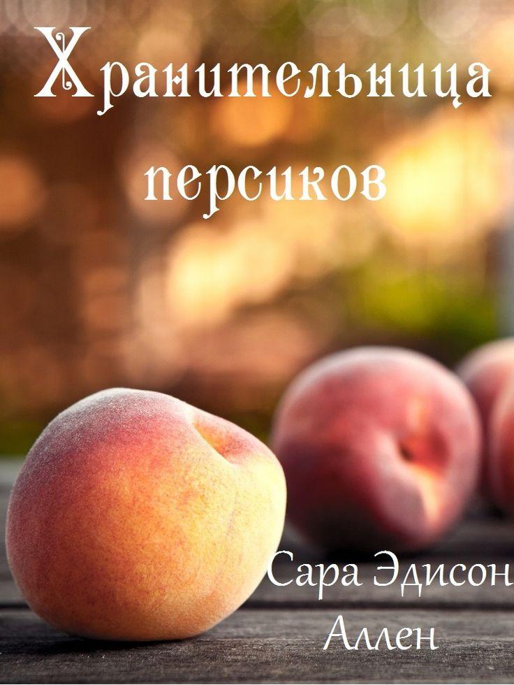 Хранительницы персиков. Сара Эдисон Аллен