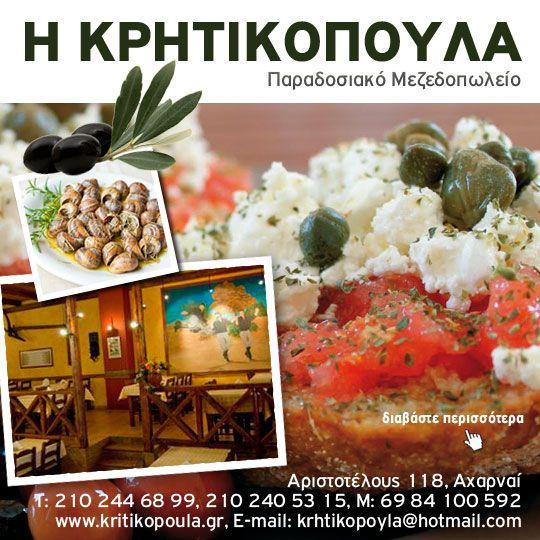 Μεζεδοπωλείο ΚΡΗΤΙΚΟΠΟΥΛΑ η κρητική φιλοξενία και οι γεύσεις της Κρήτης στο ...τραπέζι σας!