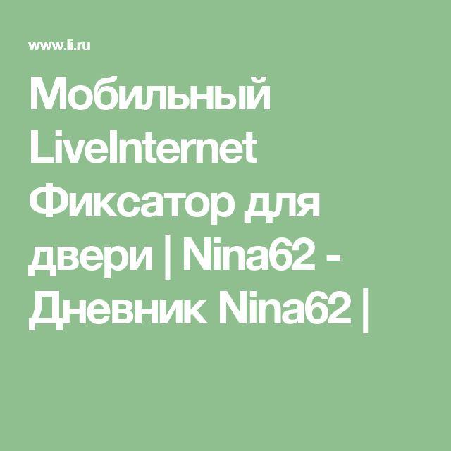 Мобильный LiveInternet Фиксатор для двери | Nina62 - Дневник Nina62 |