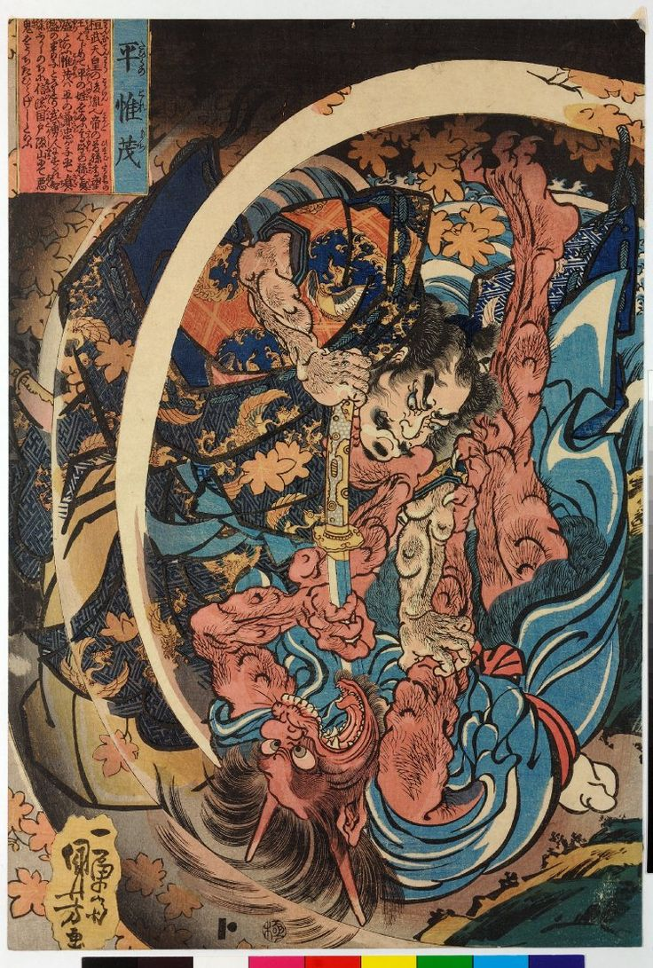 Utagawa Kuniyoshi (歌川国芳)  Woodblock print, oban tate-e. Taira no Koremochi killing the demon woman with a long sword.  http://www.britishmuseum.org/research/search_the_collection_database/search_object_details.aspx?objectid=3278776=1=kuniyoshi=10=%2Fresearch%2Fsearch_the_collection_database.aspx=21