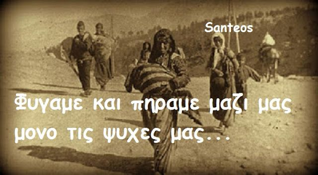 Santeos: Φυγαμε και πηραμε μαζι μας  μονο τις ψυχες μας...