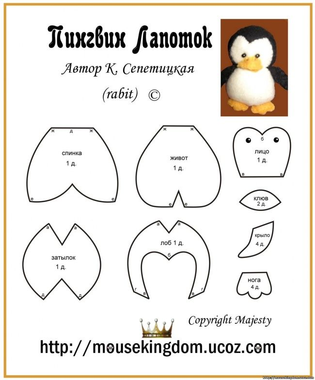Penguin Lapotok: Today, we've come a great penguin Lapotok from our friend - rabit. Do not be surprised that the pattern is different from the familiar to you on registration. As they say, do not have 100 rubles, and have 100 friends in the face Mouseland Queen - Tatiana Vorobyev. This pattern - a gift from her great kingdom. To work on the toy can be used shaggy fur or two primary colors. Beak and feet of bright sew fleece - yellow or orange. Eyes - bead size.