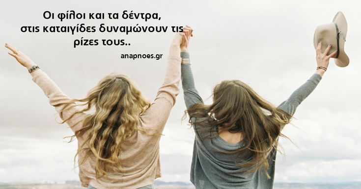 Με τα χρόνια, οι φιλίες γίνονται λιγότερες αλλά πιο αληθινές.