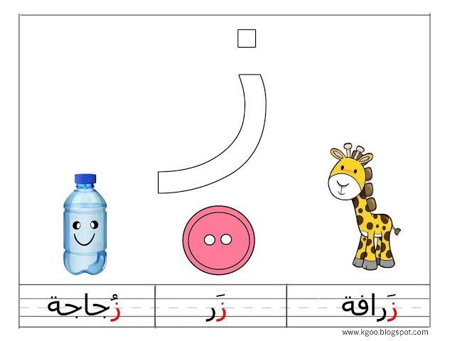 اوراق عمل جديدة حرف الزاي Zai ز Free Preschool Activities Preschool Activities Free Preschool