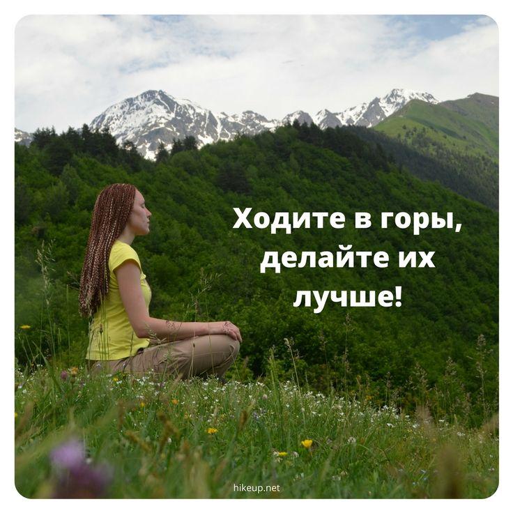 Дорогие наши красавицы!  Эдельвейсы на скалах – самые редкие и труднодоступные, ценимые и красивые цветы в мире. Так и вы - самые удивительные, отважные и прекрасные! Вы те, ради которых идут на подвиг, которыми неустанно любуются, которых всегда так не хватает в горах!  Поздравляем с этим прекрасным праздником женской свободы и красоты! С Международным женским днём! Пускай весна в вашей душе продолжает украшать этот мир. Пускай любовь, гармония, доброта и забота неустанной рекой льются из…