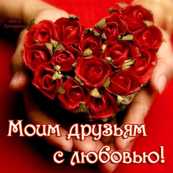 Картинках про, открытки моим друзьям с любовью цветы