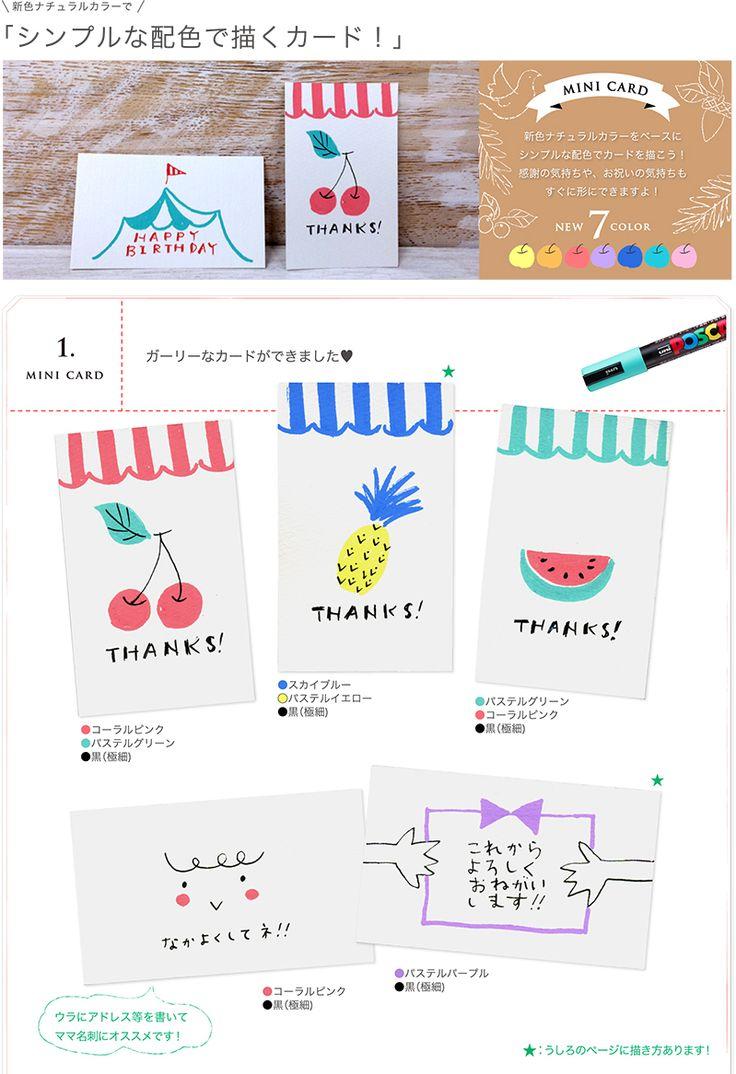 シンプルな配色で描くカード!