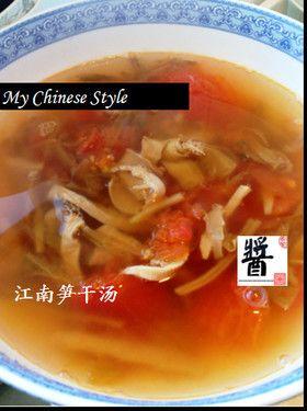 江南の干し筍トマトスープ(江南笋干汤)