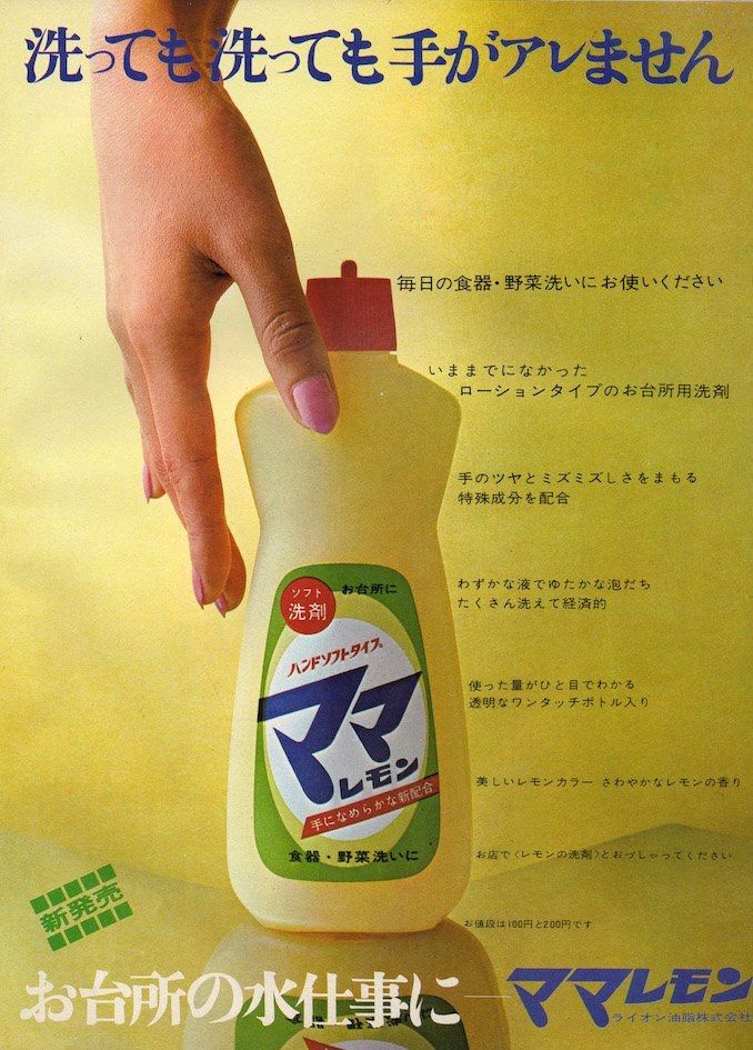 昭和42年広告。